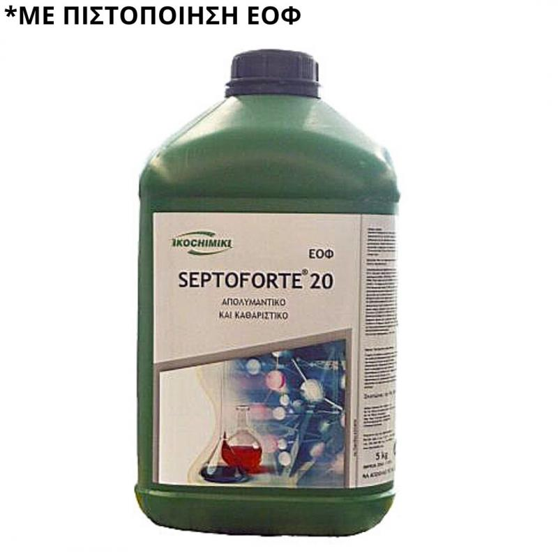 Απολυμαντικό για επαγγελματική χρήση SEPTOFORTE 20 (5 Kg)